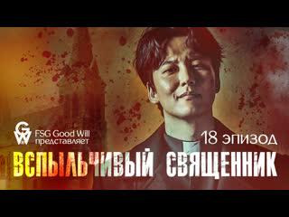 [gw] the fiery priest\вспыльчивый священник ep.18 [рус.саб]