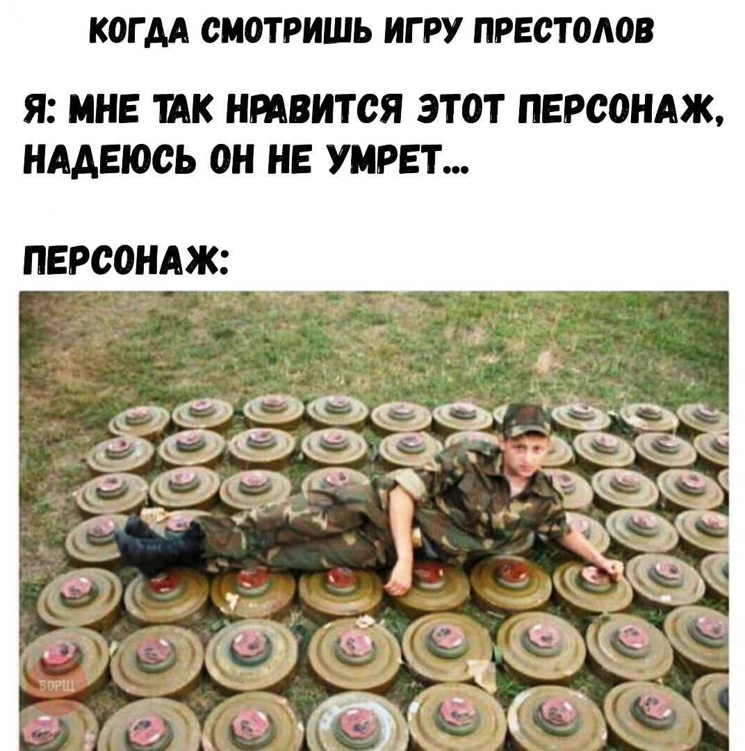 Man Lying on Mines with Text