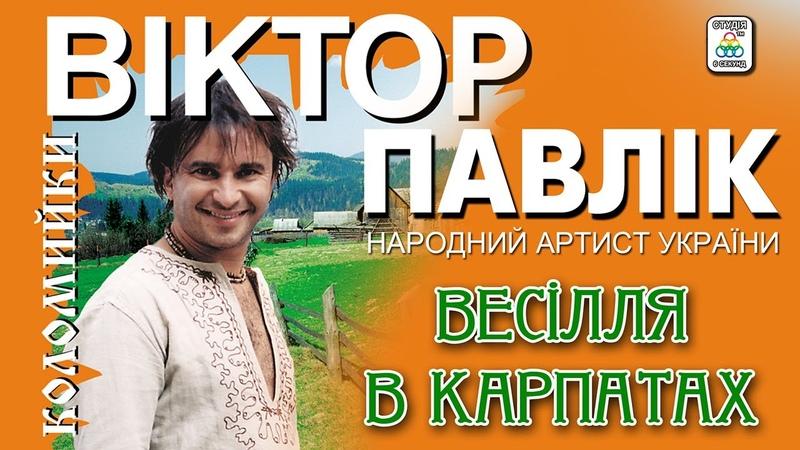 Віктор Павлік - Весілля в карпатах [2020]. Українські пісні. Українська музика.