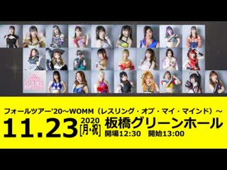 TJPW Fall Tour '20: WOMM (Wrestling Of My Mind)  - День 7