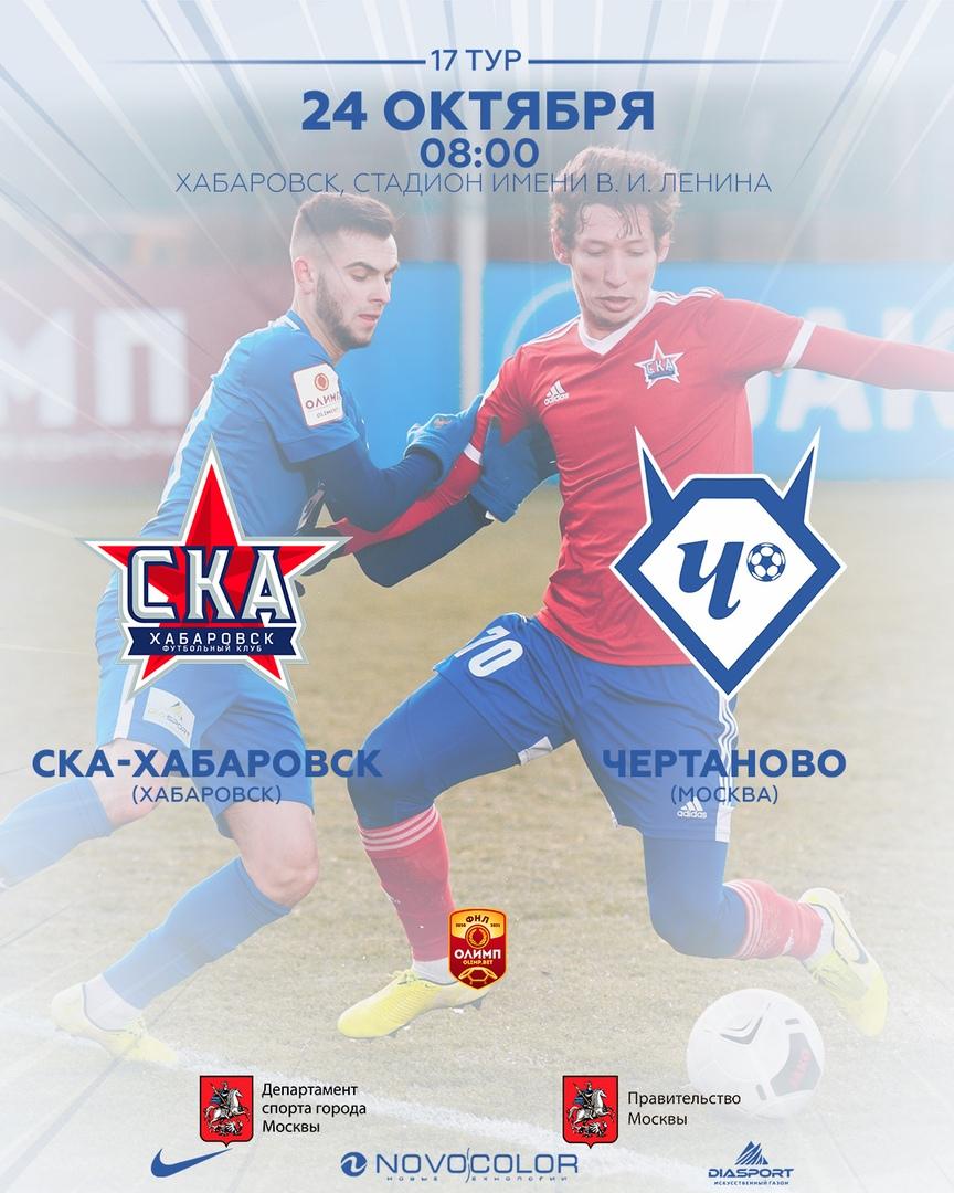 ФНЛ. 17-й тур. «СКА-Хабаровск» – «Чертаново»: перед матчем, изображение №3
