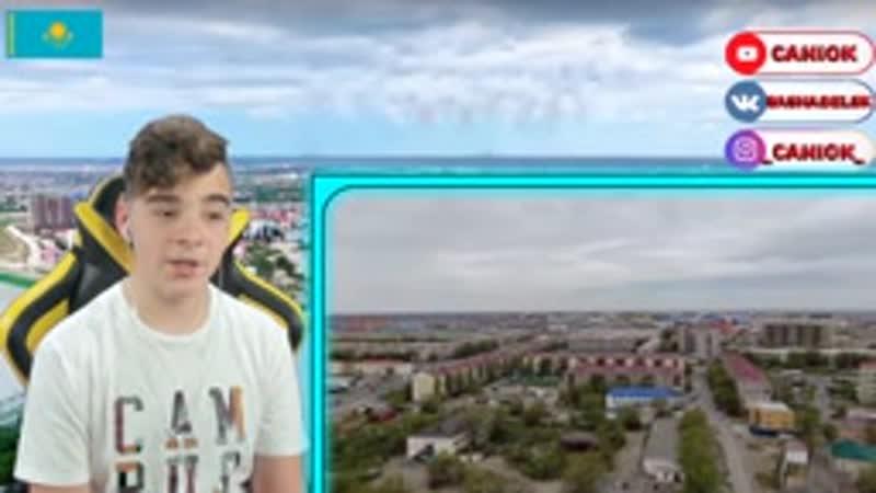 ГОРОД МЕЧТЫ Город Атырау Первая реакция на Атырау Казахстан