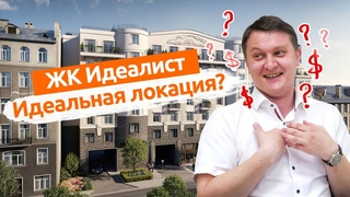 ЖК Идеалист. Новый обзор новостройки Спб.