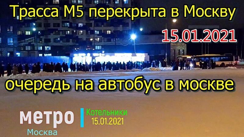 Очередь на автобусы Трасса М5 перекрыта в Москву 15 01 2021 Забастовка маршруток
