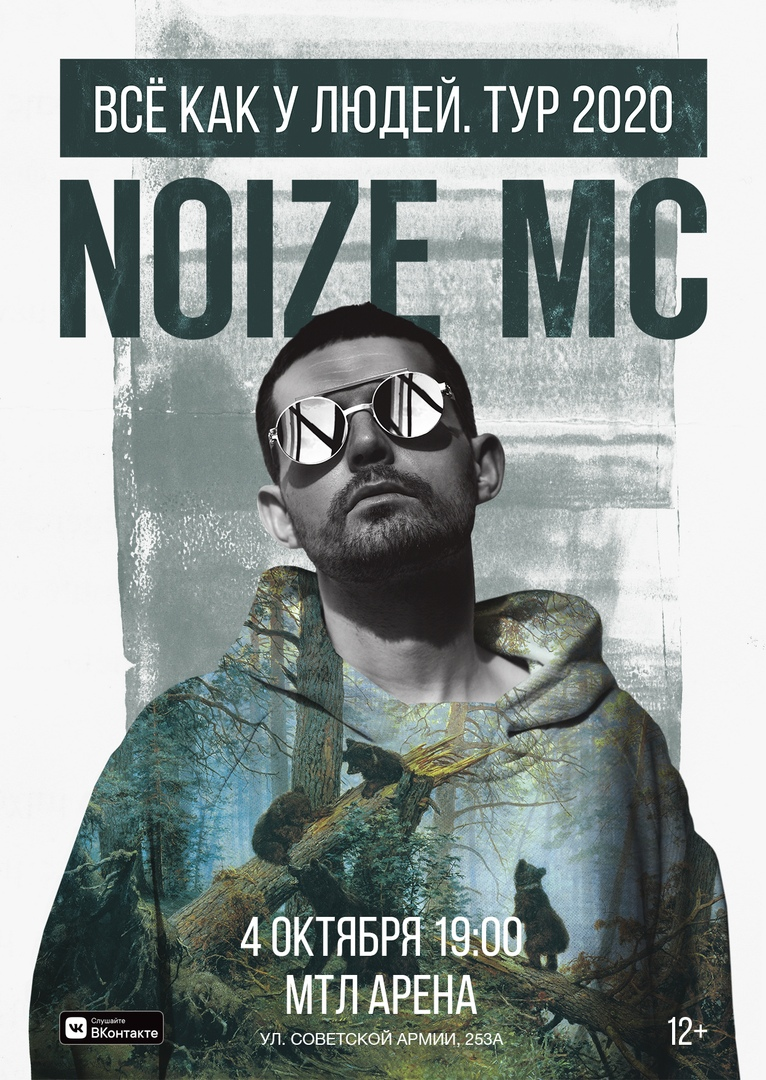 Афиша Самара Noize MC в Самаре / 4 октября в МТЛ-Арена