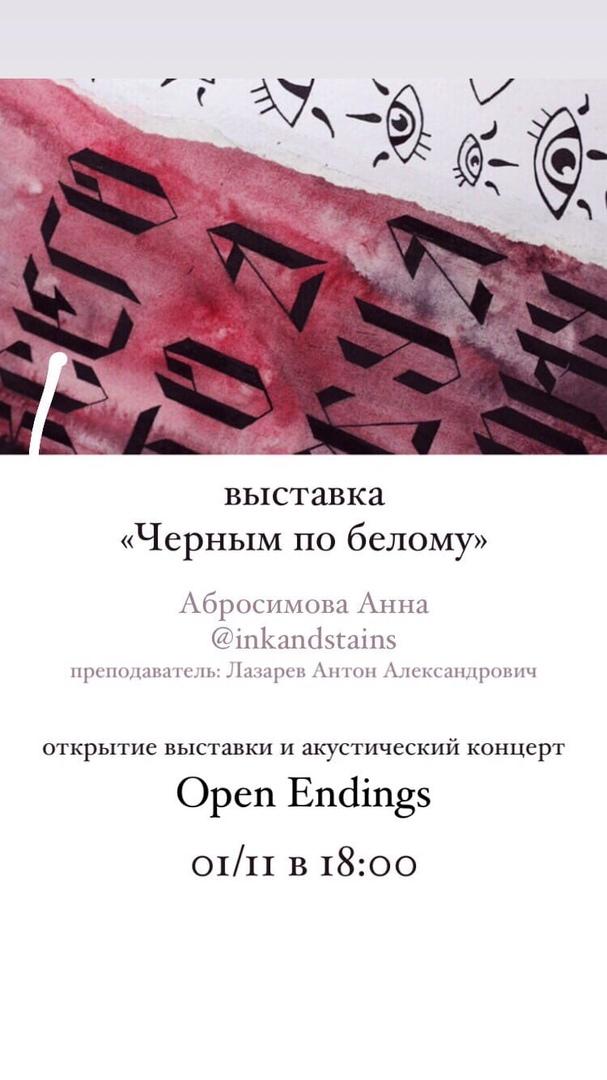 Афиша Ульяновск «Черным по белому» 01.11 Квартал