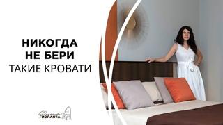 Никогда НЕ БЕРИ эти кровати!  Дизайн и антидизайн кроватей. Как выбрать кровать?