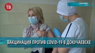 💉 Вакцинация против COVID-19 в Докучаевске