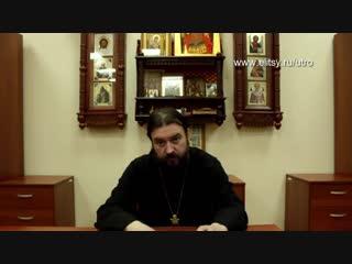 """Протоиерей Андрей Ткачев: О колдунах, о """"ведьмах в законе"""", шаманах, экстрасенсах и прочей нечисти"""