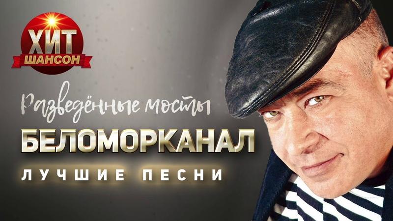 Беломорканал Разведённые мосты Лучшие Песни