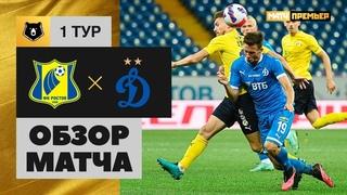 Ростов 0-2 Динамо. Обзор матча