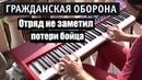Гражданская оборона - Отряд не заметил потери бойца   На фортепиано   Евгений Алексеев   Егор Летов