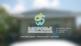 """Новопавловск. Стоматологическая клиника """"Здоровье"""""""