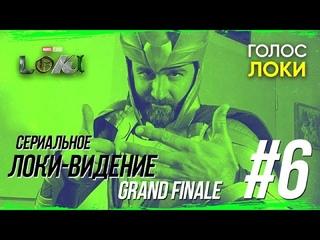 Сериал Локи | ОБЗОР СЕРИИ #6 (Loki series episode 6)