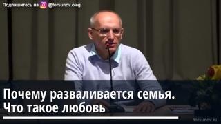 Торсунов О.Г.  Почему разваливается семья.  Что такое любовь