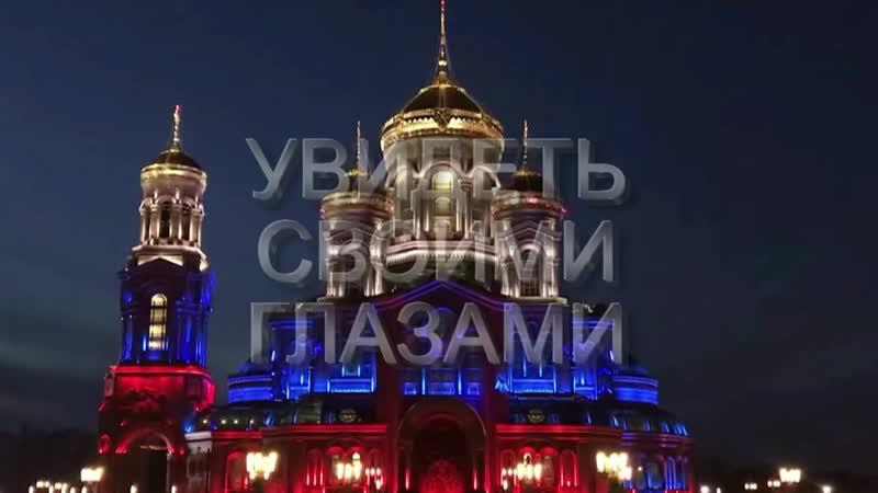 Патриарший собор во имя Воскресения Христова или Главный храм Вооружённых сил Российской Федерации