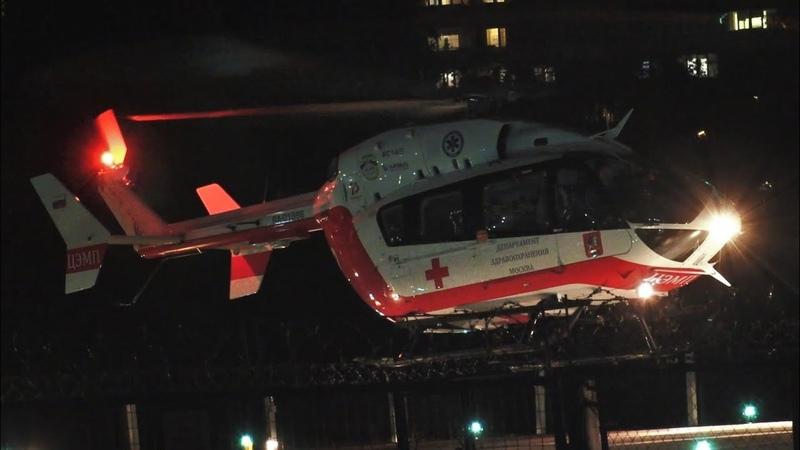 Ночной медицинский вертолет Bk-117C2 на дежурстве в Москве Helicopter Eurocopter