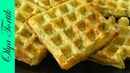 Закусочные ВАФЛИ из сыром и зеленью Простой рецепт Olya Tortik Домашний Кондитер