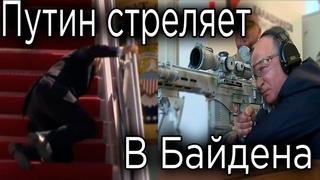 Путин стреляет в Байдена ПРИКОЛ