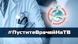 #ПуститеВрачейНаТВ Обращение к подписчикам в связи с прямым эфиром Независимой Ассоциации Врачей
