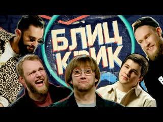 [Lena Kuka crew] Блиц Крик #11 Пушкин Макар Джабраилов Рептилоид Эмир