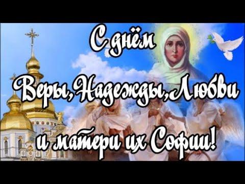 С днём Ангела Веры Надежды Любви и матери их Софии Красивое поздравление с праздником