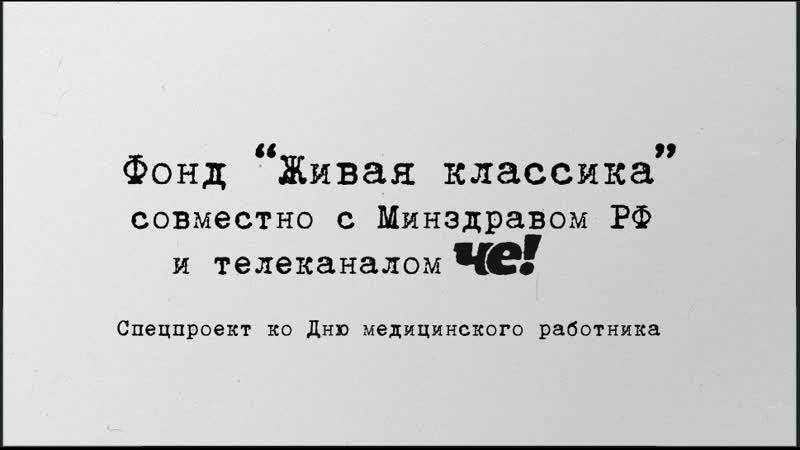 Записки юного врача М Булгаков читает Никита Егоров