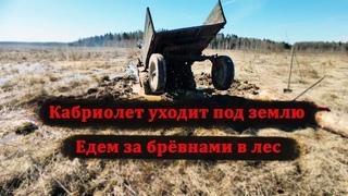 Кабриолет Т16 уходит под землю. Оставили трактор в поле.