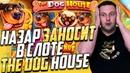 Крупный ЗАНОС в ДОГ ХАУС! l The Dog House от Pragmatic Play в казино BOOI! l Nazar Casino