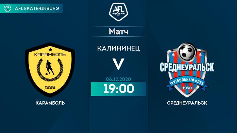 Высшая лига 3 й тур Карамболь Среднеуральск