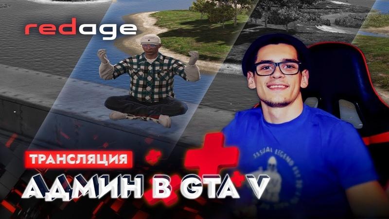 ⚡ Завтра стрима не будет GTA 5 FACEIT BLACK🖤 ПРОМОКОД san4izz