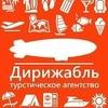 """Туристическое агентство """"Дирижабль"""" г. Гомель"""