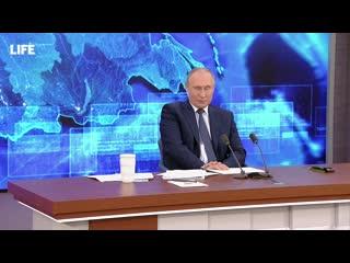 Путин ответил на вопрос Лайфа об инциденте с Навальным