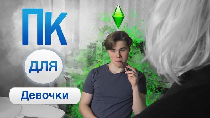 ИГРОВОЙ ПК ДЛЯ SIMS 4 ЗА 75 000 РУБЛЕЙ