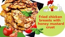Fried chicken breasts with crust from the honey mustard sauce