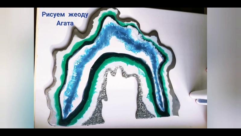Срез камня ЖЕОДА АГАТ из эпоксидной смолы Resin ART
