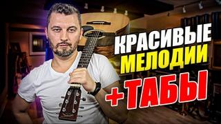 Красивые гитарные вступления. + Табы