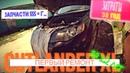 Mitsubishi Outlander XL 3 0 В ОДНИХ РУКАХ 12 лет Первый большой ремонт за 225т км 4 ЧАСТЬ