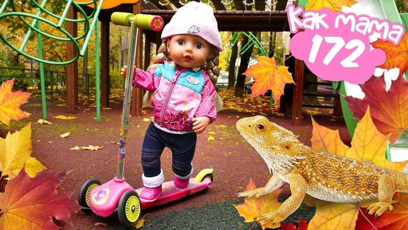 Кукла Беби Бон Эмили на детской площадке Как мама Видео для детей