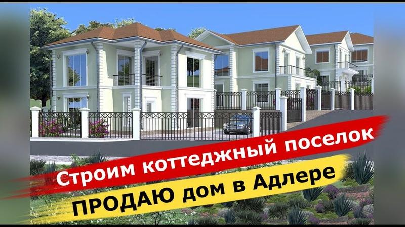 🔴🔴Продаю два строящихся дома в Адлере Коттеджный посёлок в Адлере