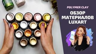 Обзор материалов   Жидкая поталь   Эпоксидная смола от Luxart