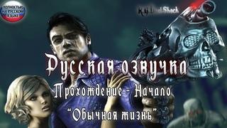 """Shadows of The Damned Русская озвучка Прохождение Часть 0 - """"Обычная жизнь"""""""