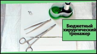 Как сделать хирургический тренажер. Хирургическая планшетка своими руками. Упражнения хирурга