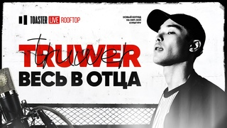 Truwer - Весь в отца | Toaster Live: Rooftop Season