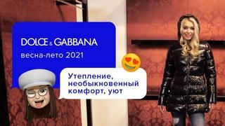 Выбираем современный женский пуховик | Самые модные модели 2021 | Эффектный образ от Dolce&Gabbana
