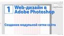 Веб-дизайн в фотошоп, создание модульной сетки для макета сайта в Adobe Photoshop