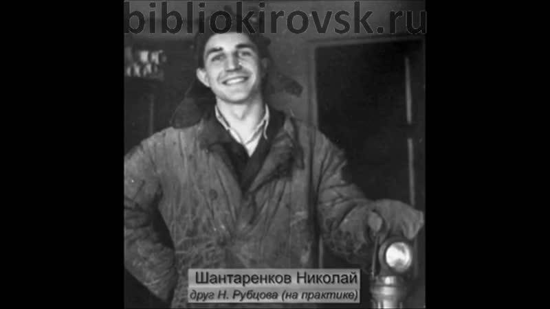 Фильм первый Воспоминания о Рубцове Автор А Еремеев