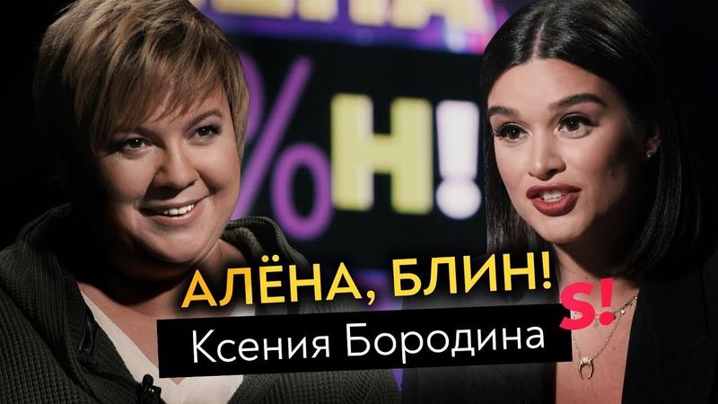 Ксения Бородина подстава Водонаевой месть Собчак эскортницы и люксовый отдых