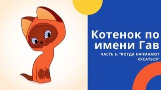 Котенок по имени Гав: Когда начинают кусаться. Слушать онлайн сказку Григория Остера.