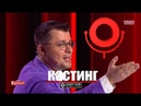 Камеди Клаб «Эдуард Суровый Кастинг» Харламов Карабидис и Мартиросян